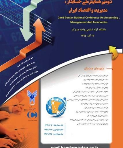 دومین همایش ملی حسابداری ،مدیریت و اقتصاد ایران
