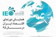 همایش دورنمای اقتصاد ایران در سال ۹۵