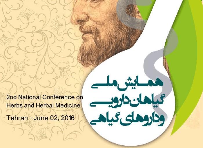 دومین همایش ملی گیاهان دارویی و دارو های گیاهی در ایران