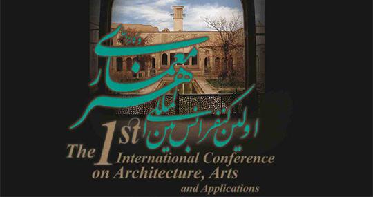 کنفرانس بین المللی هنر، معماری و کاربردها - ۲۵آذر ماه