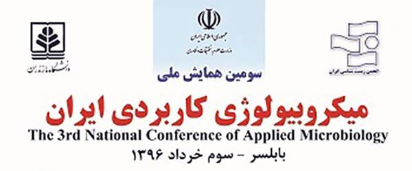 سومین همایش ملی میکروبیولوژی کاربردی ایران