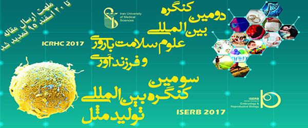 سومین کنگره بین المللی تولیدمثل و دومین کنگره بین المللی علوم سلامت باروری و فرزندآوری