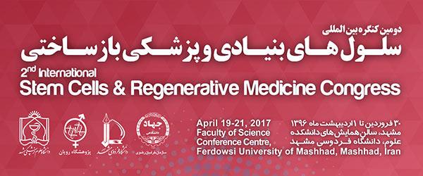 دومین کنگره بین المللی سلول های بنیادی و پزشکی باز ساختی