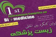 اولین کنگره بین المللی زیست پزشکی ایران