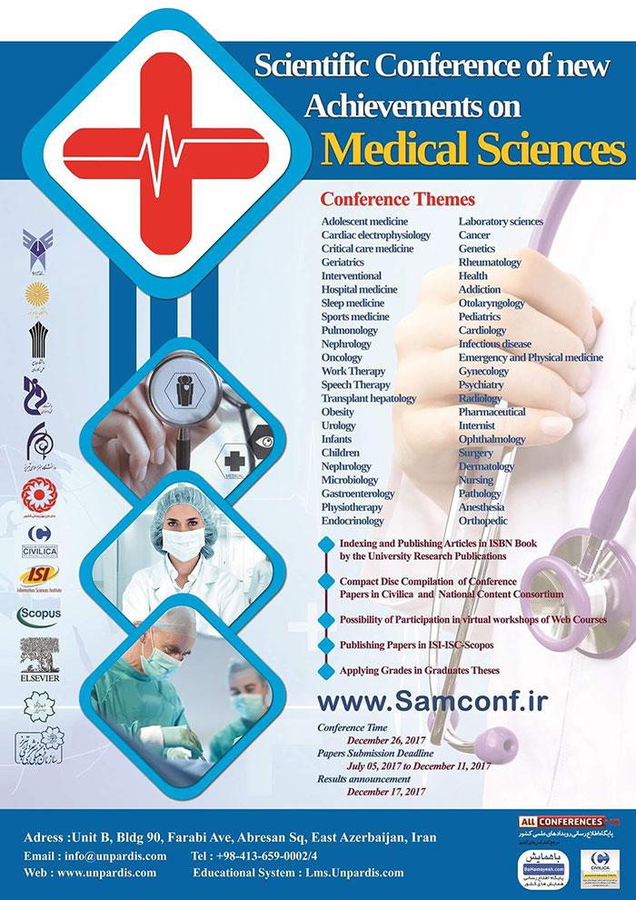 همایش پزشکی