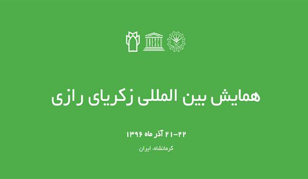 همایش بین المللی بزرگداشت محمد بن زکریای رازی