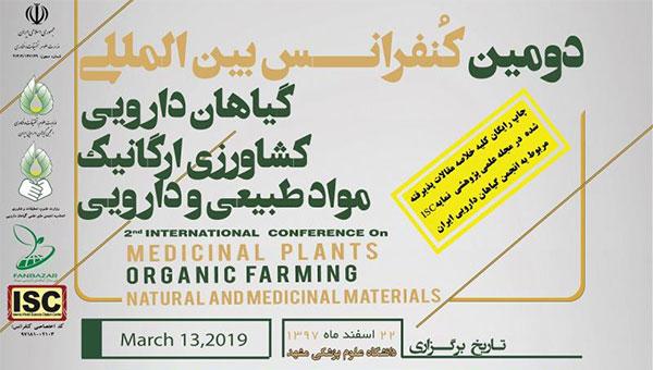کنفرانس گیاهان دارویی ؛کشاورزی ارگانیک ؛مواد طبیعی و دارویی