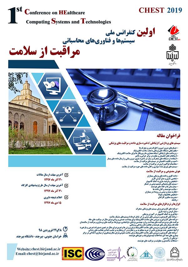 کنفرانس سلامت و پزشکی