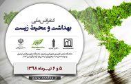 کنفرانس بهداشت و محیط زیست