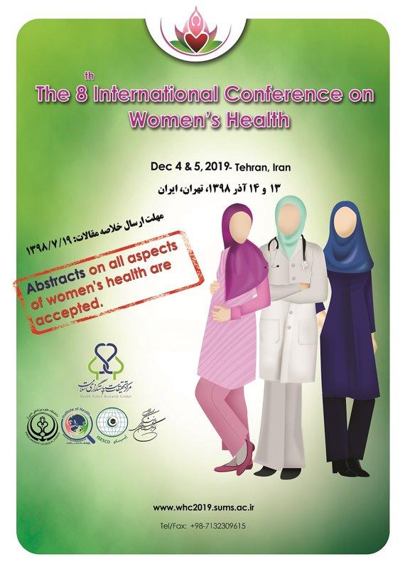 همایش سلامت و پزشکی