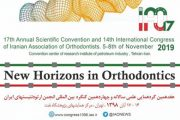 هفدهمین گردهمایی علمی و چهاردهمین کنگره علمی انجمن ارتودنتیست های ایران