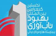 نخستین کنفرانس بینالمللی بهبود تابآوری بیمارستانها و مراکز حیاتی